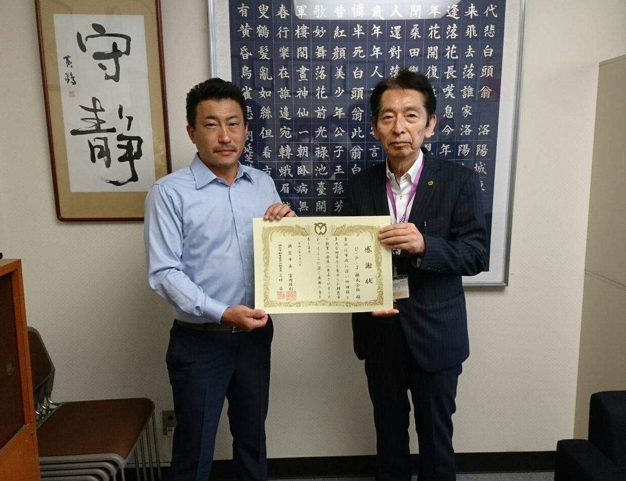 朝霞市教育委員会様より感謝状をいただきました!