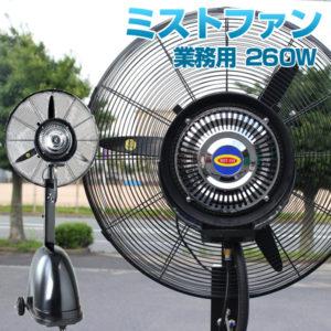 ミストファン 大型霧扇風機