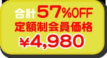 会員制価格57%OFF